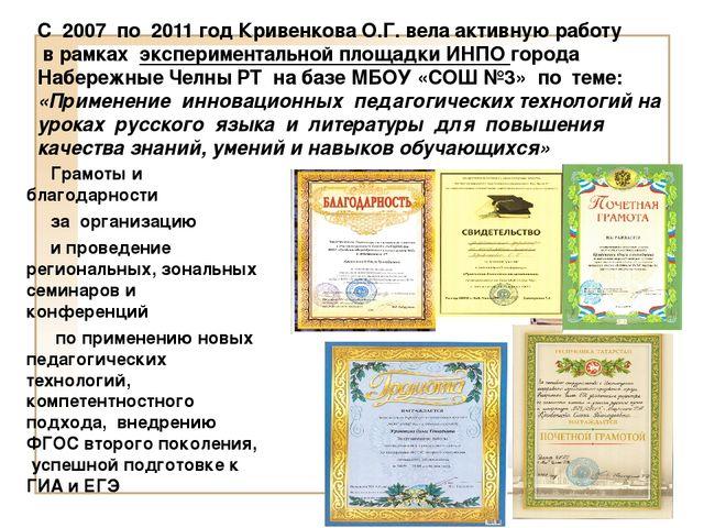С 2007 по 2011 год Кривенкова О.Г. вела активную работу в рамках эксперимента...
