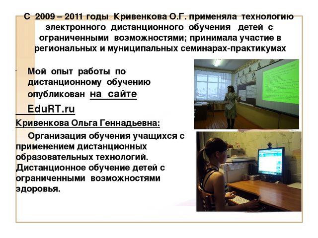 С 2009 – 2011 годы Кривенкова О.Г. применяла технологию электронного дистанци...