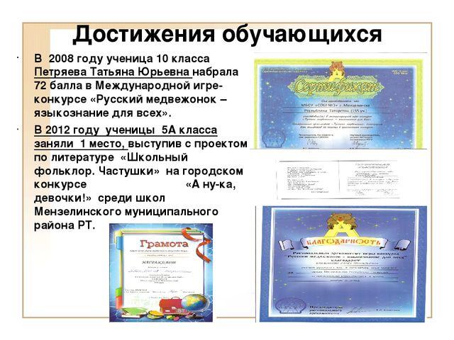 Достижения обучающихся В 2008 году ученица 10 класса Петряева Татьяна Юрьевна...