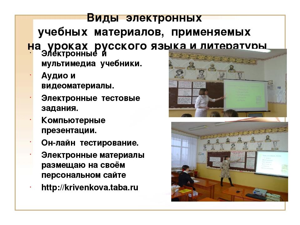 Виды электронных учебных материалов, применяемых на уроках русского языка и л...