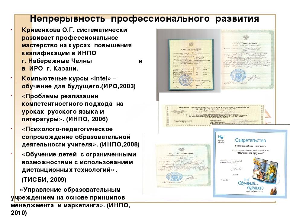 Непрерывность профессионального развития Кривенкова О.Г. систематически разви...