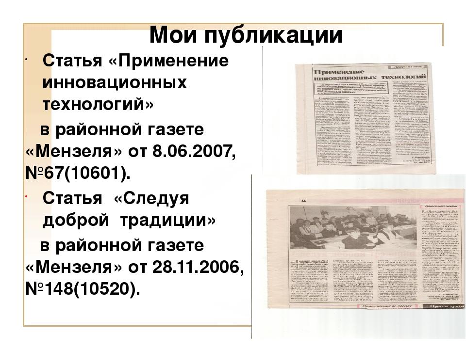 Мои публикации Статья «Применение инновационных технологий» в районной газете...
