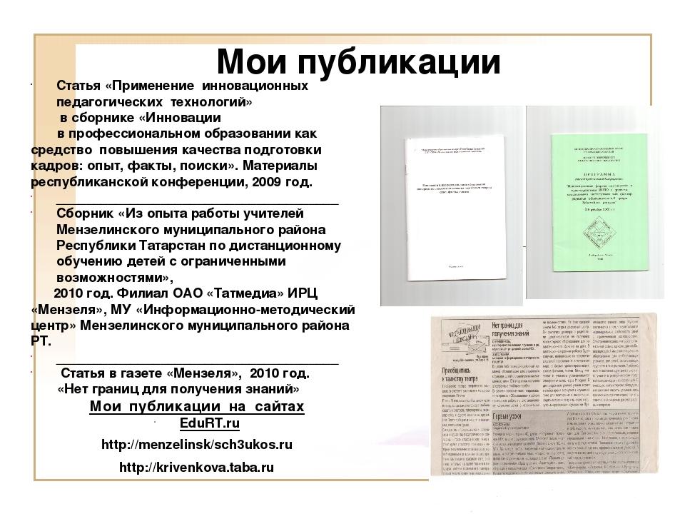 Мои публикации Статья «Применение инновационных педагогических технологий» в...