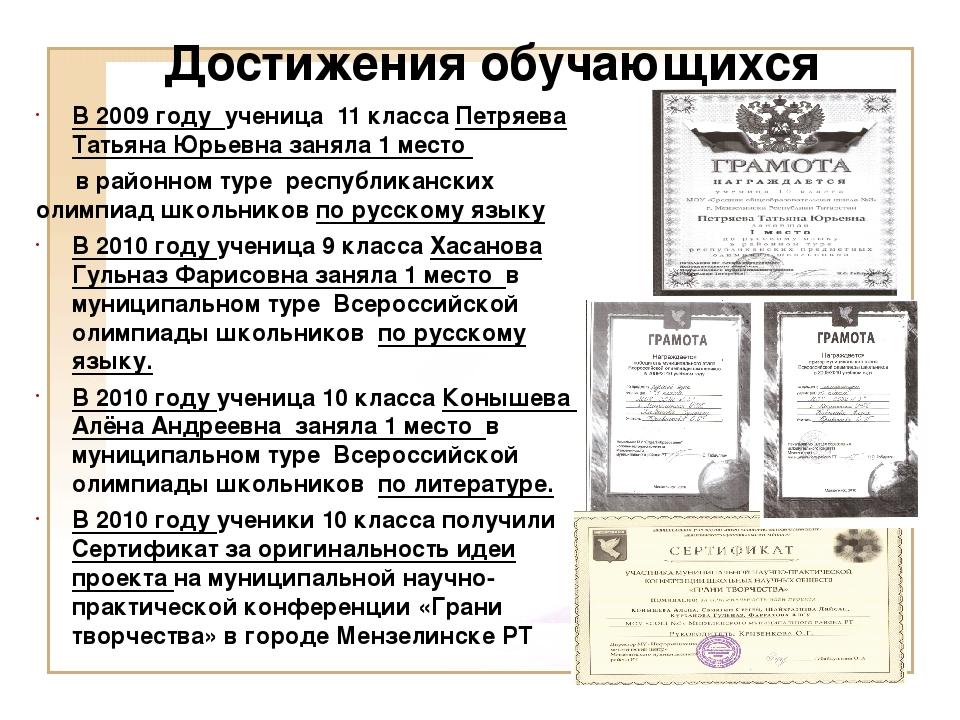 Достижения обучающихся В 2009 году ученица 11 класса Петряева Татьяна Юрьевна...