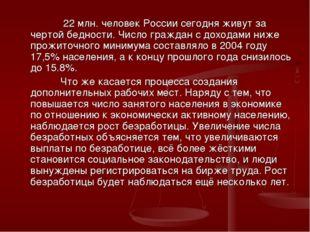 22 млн. человек России сегодня живут за чертой бедности. Число граждан с дох
