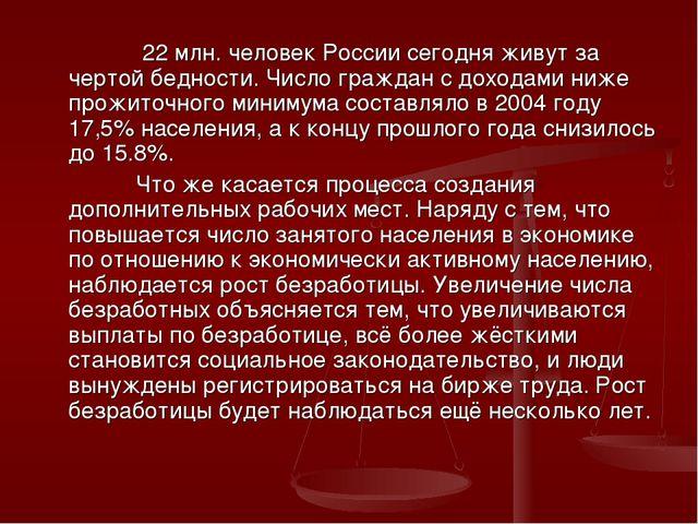 22 млн. человек России сегодня живут за чертой бедности. Число граждан с дох...