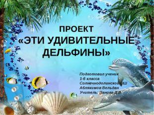 Подготовил ученик 1-б класса Солнечнодолинской ОШ Аблякимов Вельдан Учитель: