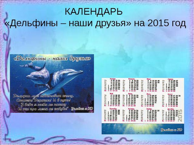 КАЛЕНДАРЬ «Дельфины – наши друзья» на 2015 год