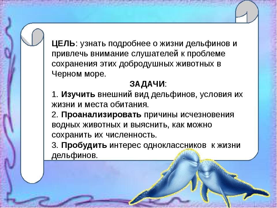ЦЕЛЬ: узнать подробнее о жизни дельфинов и привлечь внимание слушателей к пр...