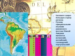 Метис Креол Ранчо Гаучо Танго Поработаем с текстом учебника На стр .110-112 н