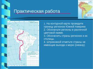 Пользуясь картой атласа на стр. 16 назовите родиной каких культурных растений