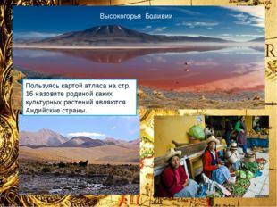 Коренное население Южной Америки: аймара, кечуа, бора. 1. Проанализируйте дан