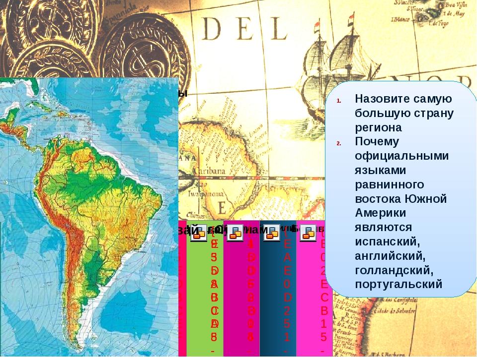 Метис Креол Ранчо Гаучо Танго Поработаем с текстом учебника На стр .110-112 н...
