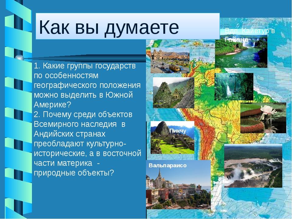 Как вы думаете 1. Какие группы государств по особенностям географического пол...