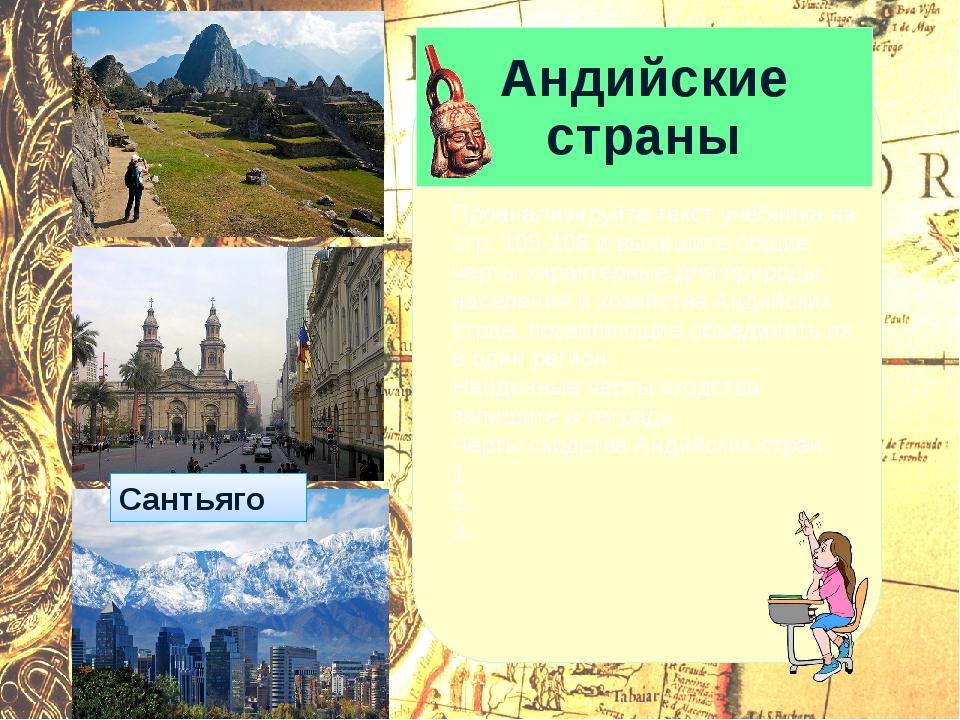 Проанализируйте текст учебника на стр. 105-106 и выпишите общие черты характе...