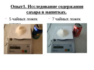 Опыт1. Исследование содержания сахара в напитках. 5 чайных ложек сахара 7 чай