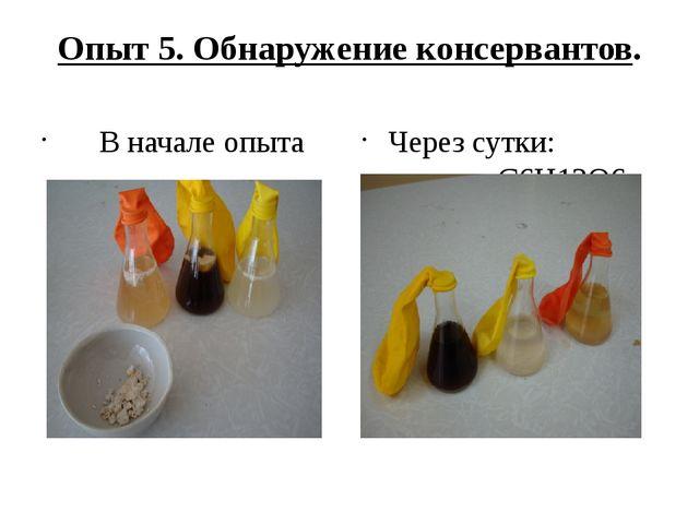 Опыт 5. Обнаружение консервантов. В начале опыта Через сутки: С6H12O6 → 2CO2...