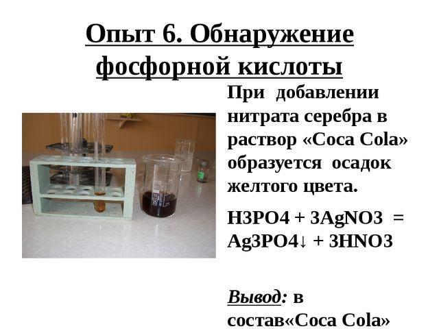 Опыт 6. Обнаружение фосфорной кислоты При добавлении нитрата серебра в раство...