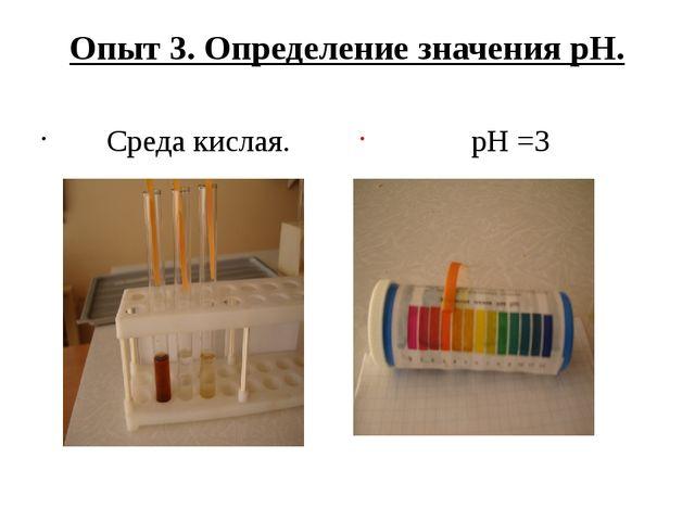 Опыт 3. Определение значения рН. Среда кислая. рН =3