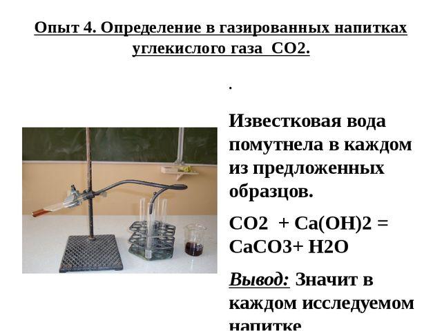 Опыт 4. Определение в газированных напитках углекислого газа СО2. Известковая...