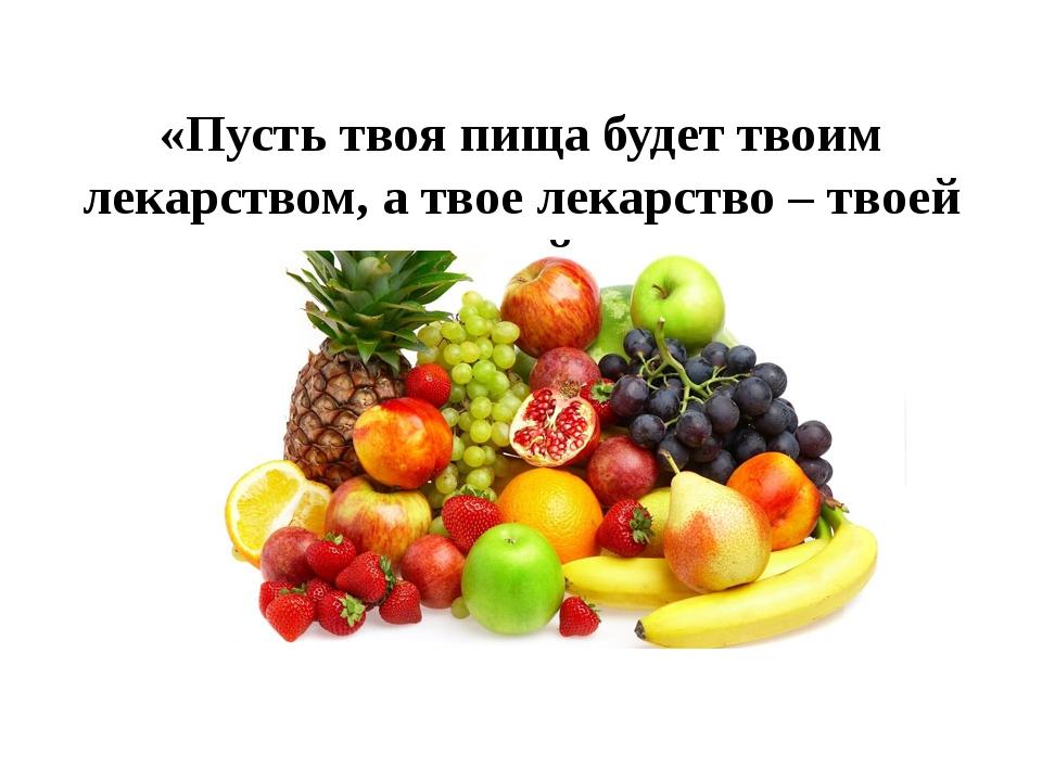 «Пусть твоя пища будет твоим лекарством, а твое лекарство – твоей пищей». (Г...