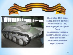 * В октябре 1941 года завод освоил выпуск лёгкого танка T-60, конструкция ко