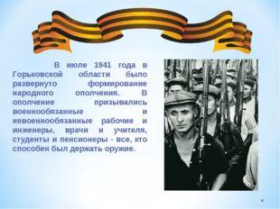 * В июле 1941 года в Горьковской области было развернуто формирование народн