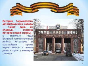 * История Горьковского автомобильного завода – также одна из славных страниц