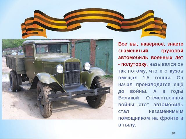 * Все вы, наверное, знаете знаменитый грузовой автомобиль военных лет - полу...