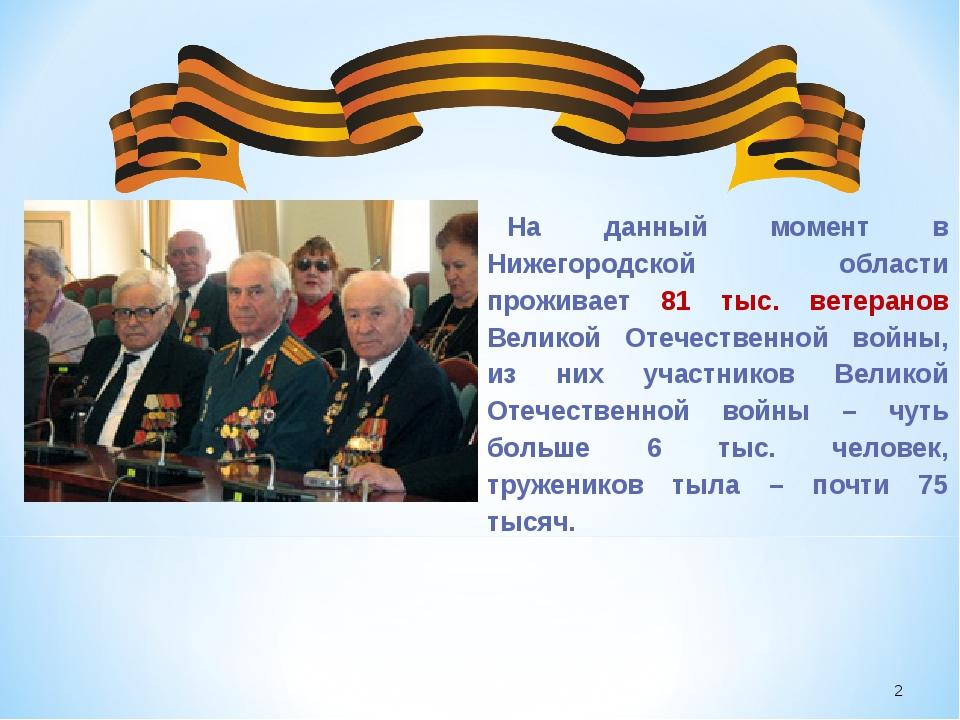 * На данный момент в Нижегородской области проживает 81 тыс. ветеранов Велик...