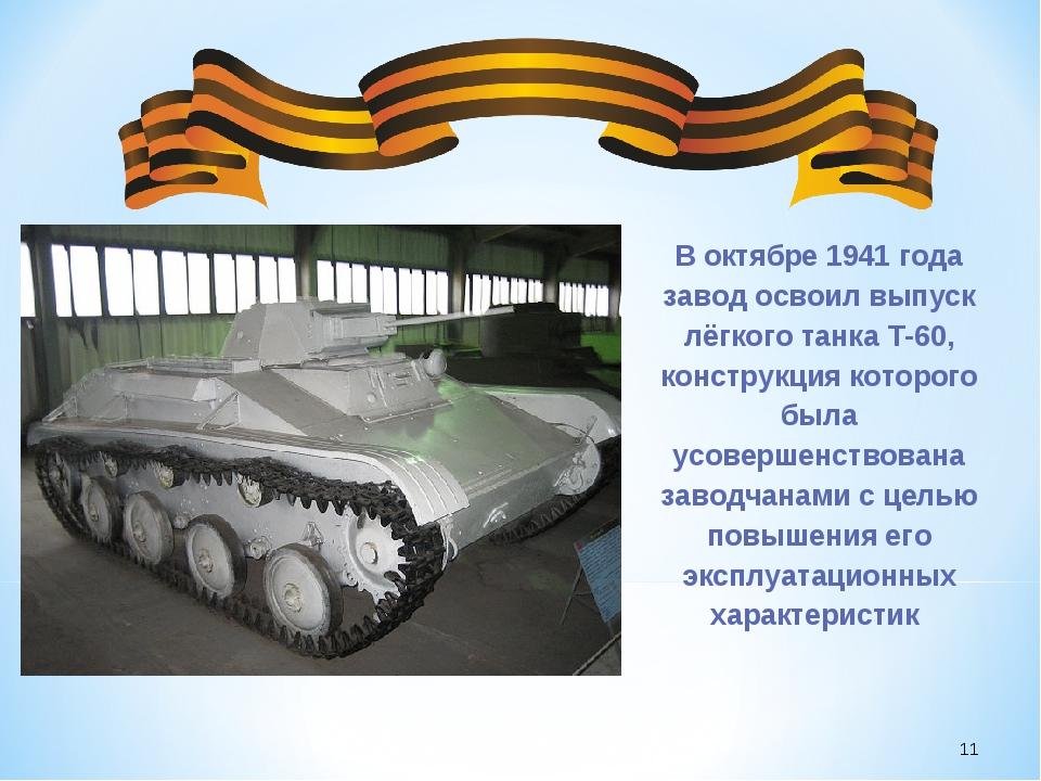 * В октябре 1941 года завод освоил выпуск лёгкого танка T-60, конструкция ко...