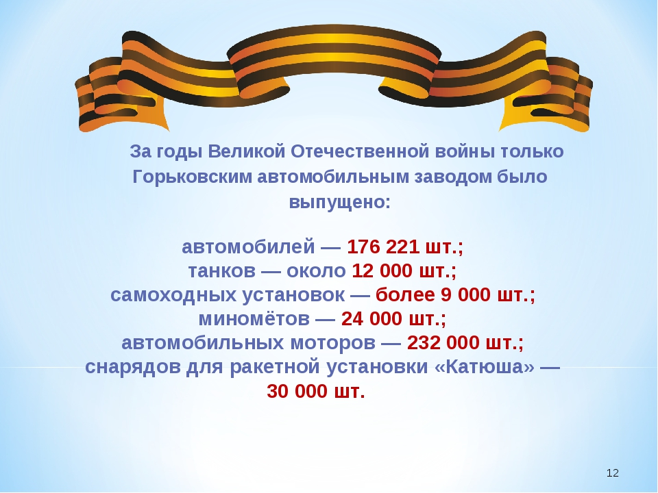 * За годы Великой Отечественной войны только Горьковским автомобильным завод...