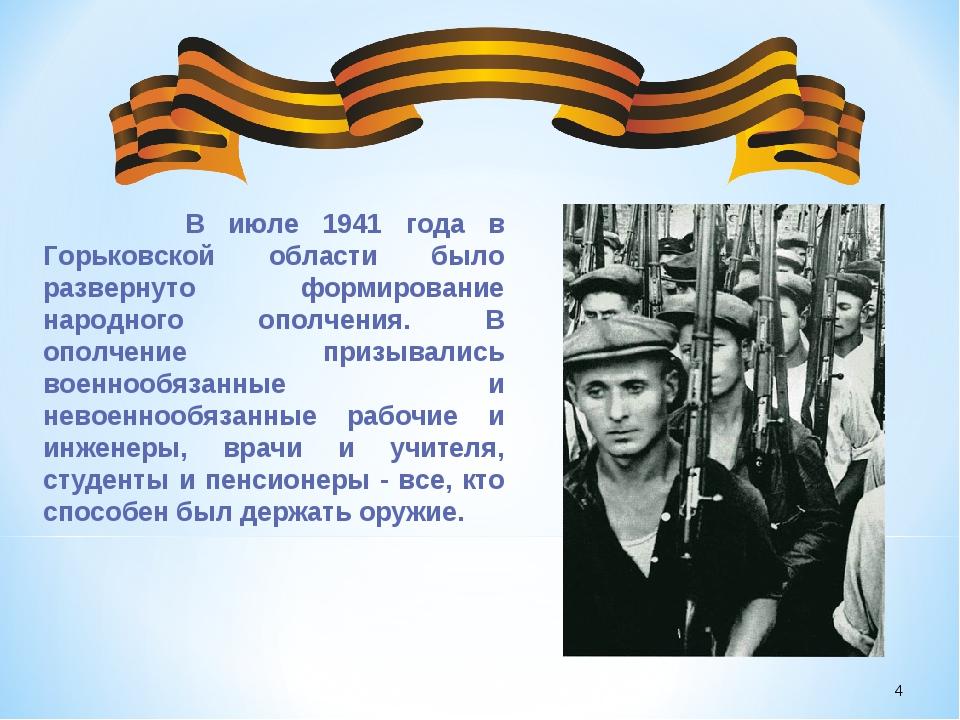 * В июле 1941 года в Горьковской области было развернуто формирование народн...