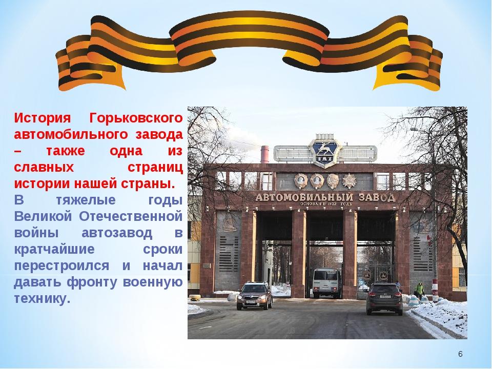 * История Горьковского автомобильного завода – также одна из славных страниц...