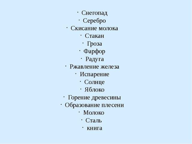 Снегопад Серебро Скисание молока Стакан Гроза Фарфор Радуга Ржавление железа...