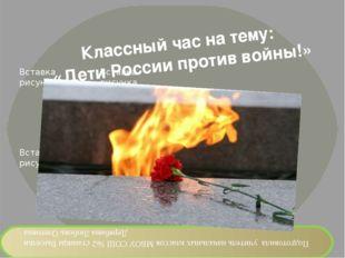 Классный час на тему: «Дети России против войны!» Подготовила учитель начальн