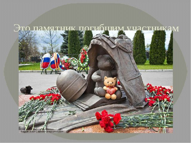 Это памятник погибшим участникам спасательной операции.