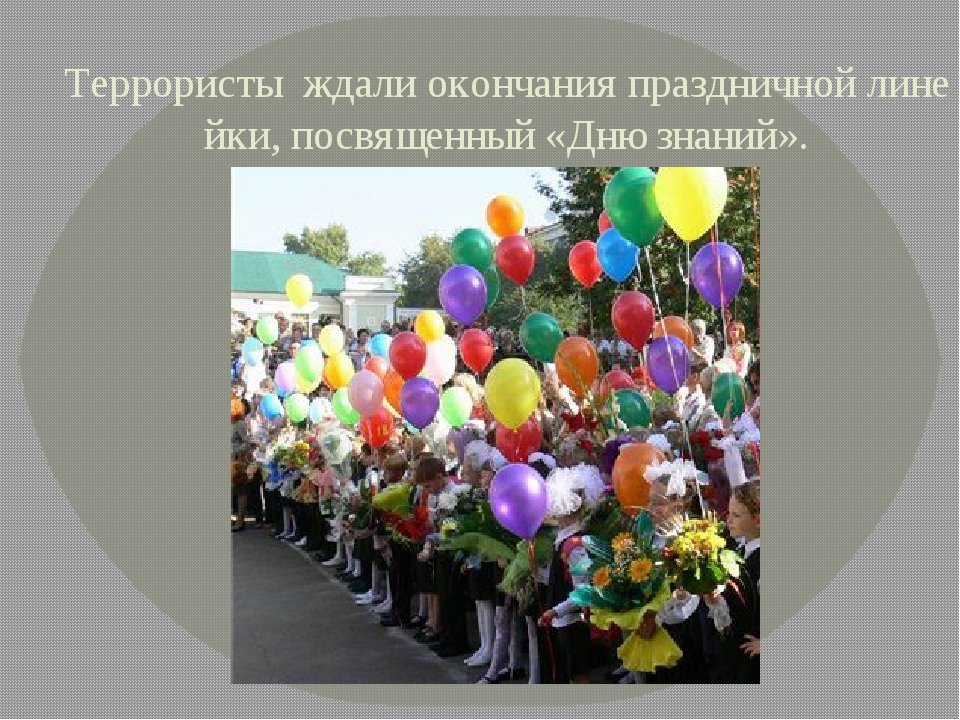 Террористы ждали окончания праздничной линейки, посвященный «Дню знаний».
