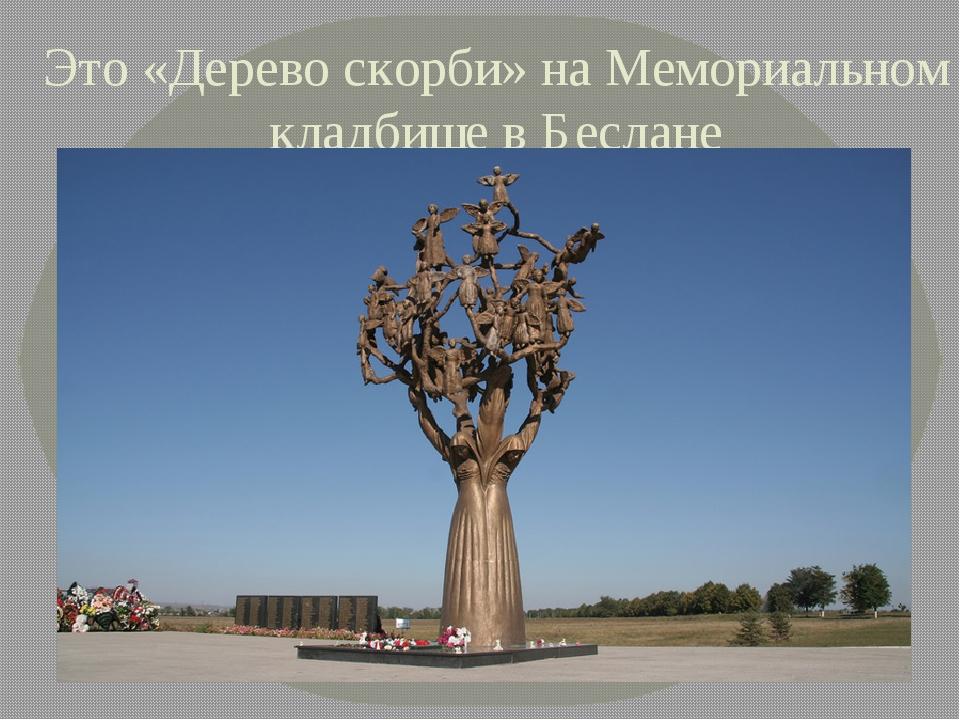 Это «Дерево скорби» на Мемориальном кладбище в Беслане