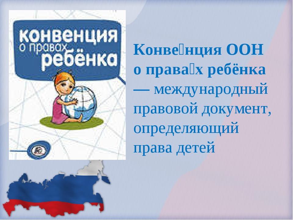 Конве́нция ООН о права́х ребёнка — международный правовой документ, определяю...