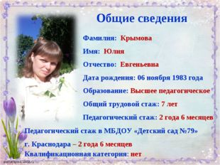 Общие сведения Фамилия: Крымова Имя: Юлия Отчество: Евгеньевна Дата рождения: