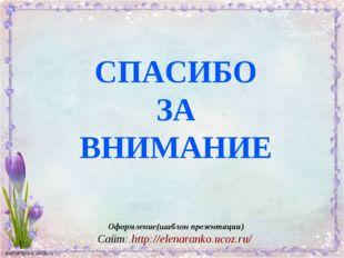 Оформление(шаблон презентации) Сайт: http://elenaranko.ucoz.ru/ СПАСИБО ЗА В