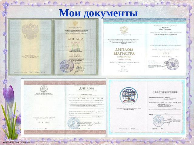 Мои документы