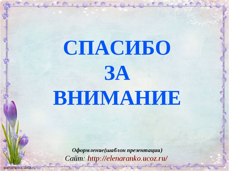 Оформление(шаблон презентации) Сайт: http://elenaranko.ucoz.ru/ СПАСИБО ЗА В...