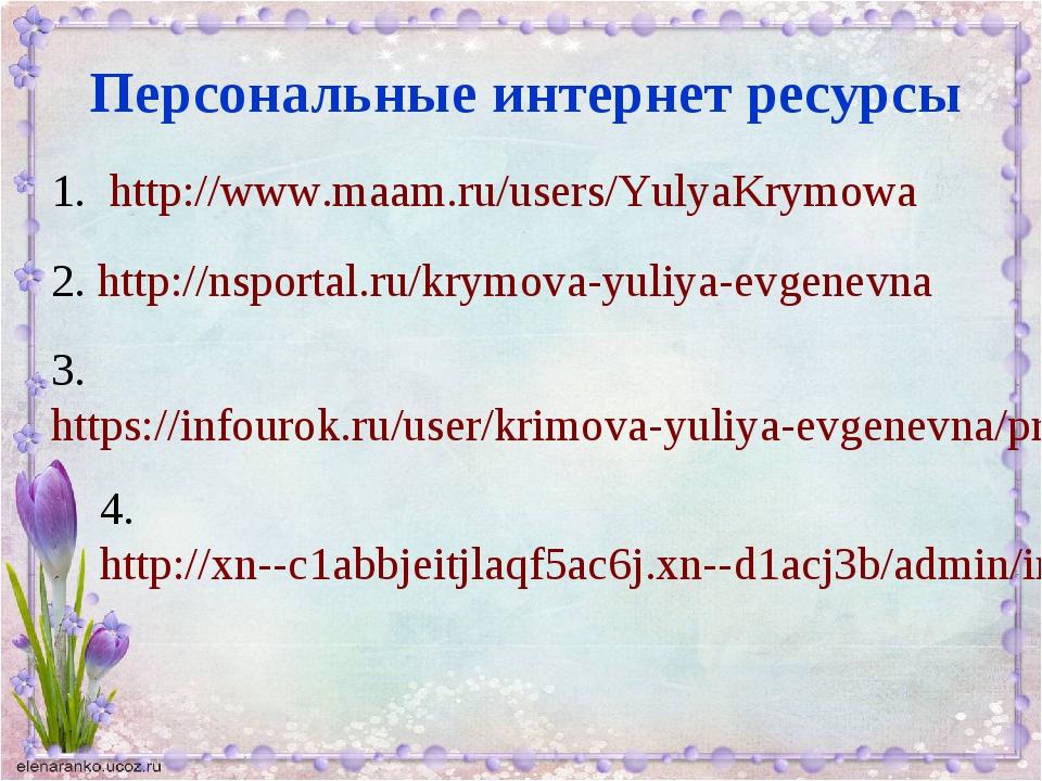Персональные интернет ресурсы http://www.maam.ru/users/YulyaKrymowa 2. http:...