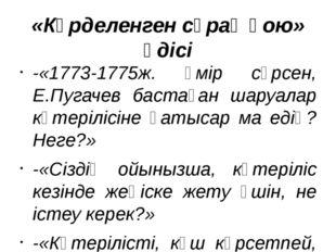 Проблемалық сұрақ 1822ж-1824ж орта жүз бен кіші жүзде хандық билік жойылып,