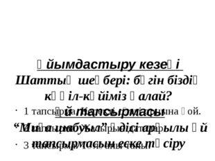 Ой қозғау «3 жаңа сөзге анықтама бер» әдісі «Көтеріліс», «Отарлау», «Қозғалыс