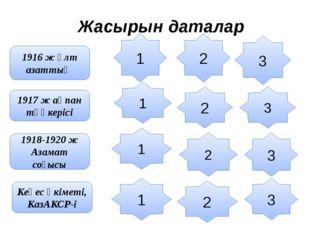 1 2 3 1 2 3 1 2 3 1 2 3 1916 ж ұлт азаттық 1917 ж ақпан төңкерісі 1918-1920 ж