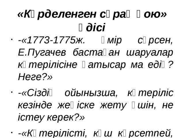 Проблемалық сұрақ 1822ж-1824ж орта жүз бен кіші жүзде хандық билік жойылып,...