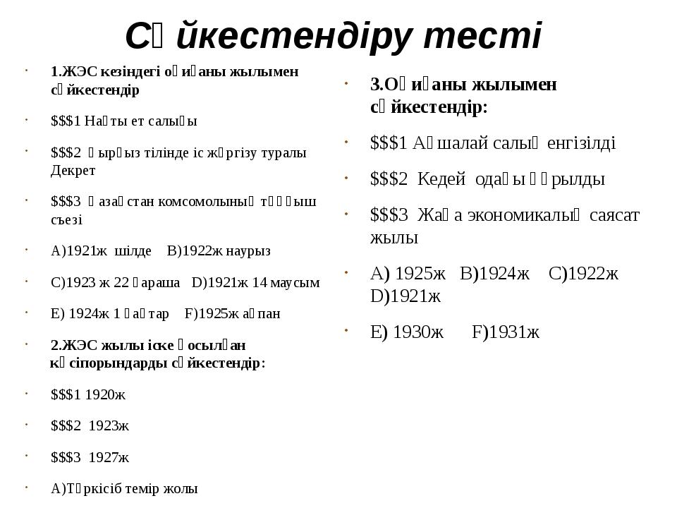 Бірнеше жауабы бар жабық тест 1.Әйелдер қозғалысының жетекшілері: А) А.Оразба...